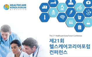제21회 Healthcare Korea Forum Conference 참가