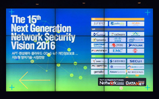 Next Generation Network Security Vision 2016 참가